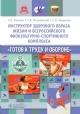 Инструктор здорового образа жизни и Всероссийского физкультурно-спортивного комплекса Готов к труду и обороне